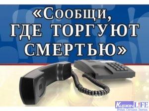 soobshhi-gde-torguyut-smertyu