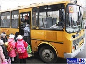 shkolnye-avtobusy