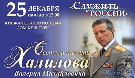 25 декабря в Киржаче пройдет концерт памяти В.М. Халилова