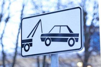 Внесены изменения в закон области, регламентирующий перемещение задержанных транспортных средств на специализированную стоянку