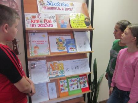«Безопасные каникулы» в детской библиотеке