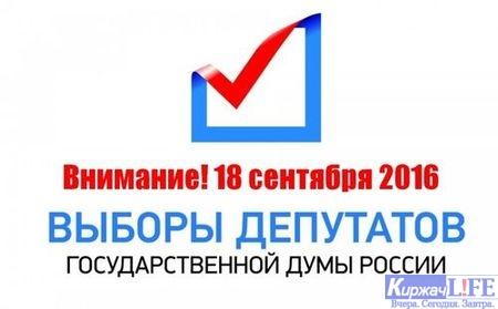 Киржачан пригласили на выборы