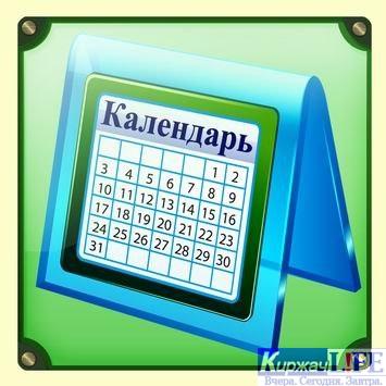Дата в истории Киржачской земли. 30 декабря.