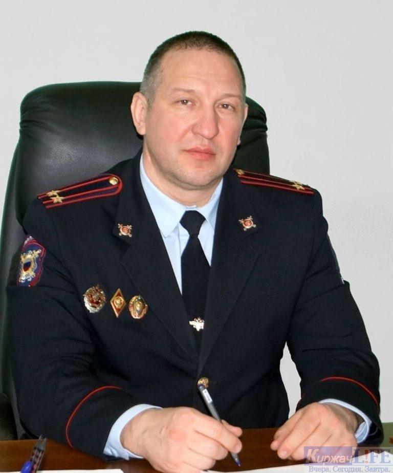 Назначен начальник Отд МВД России по Киржачскому району