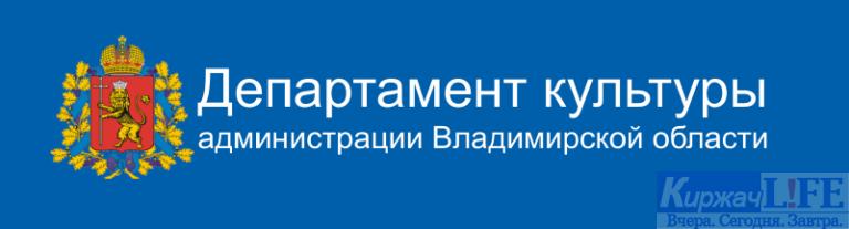 Смотрите онлайн-программы в рамках акции «#КультураВдоме33»