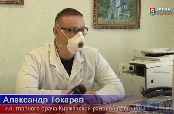 О ситуации с коронавирусом  в Киржачском районе рассказывает Александр Токарев ВИДЕО