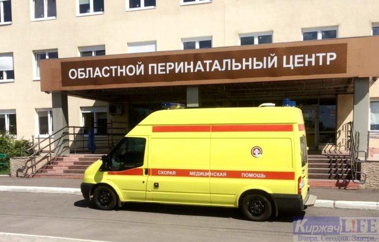 В Областном перинатальном центре открыт акушерский дистанционный консультативный центр