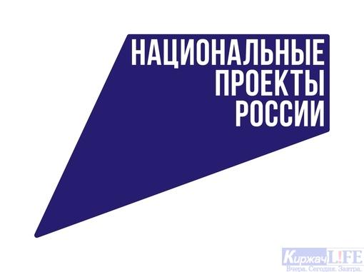 В Киржачском районе успешно реализуется Национальный проект «Образование»
