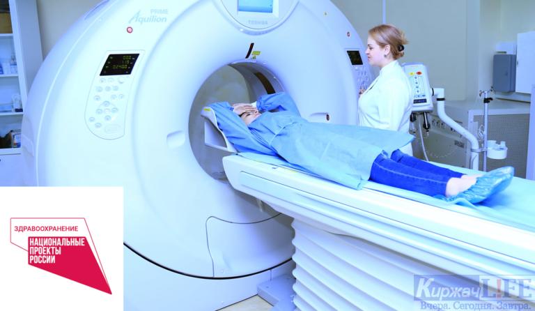 В рамках нацпроекта «Здравоохранение» онкологическая служба Владимирской области обновит медицинское оборудование на 538,2 млн рублей