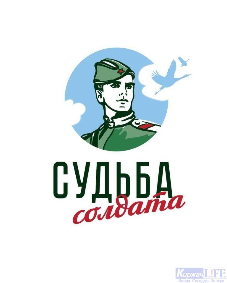 «Установление судеб погибших и пропавших без вести защитников Отечества»