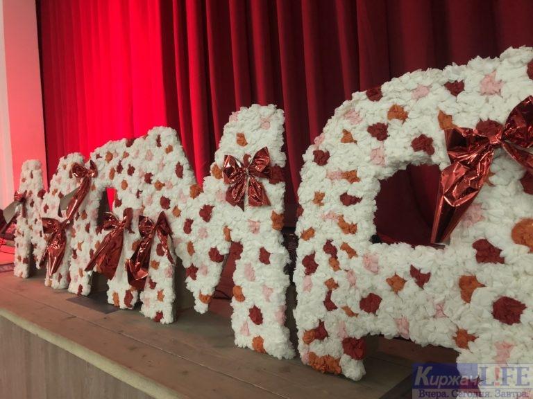 В Киржачском районе отметили День Матери