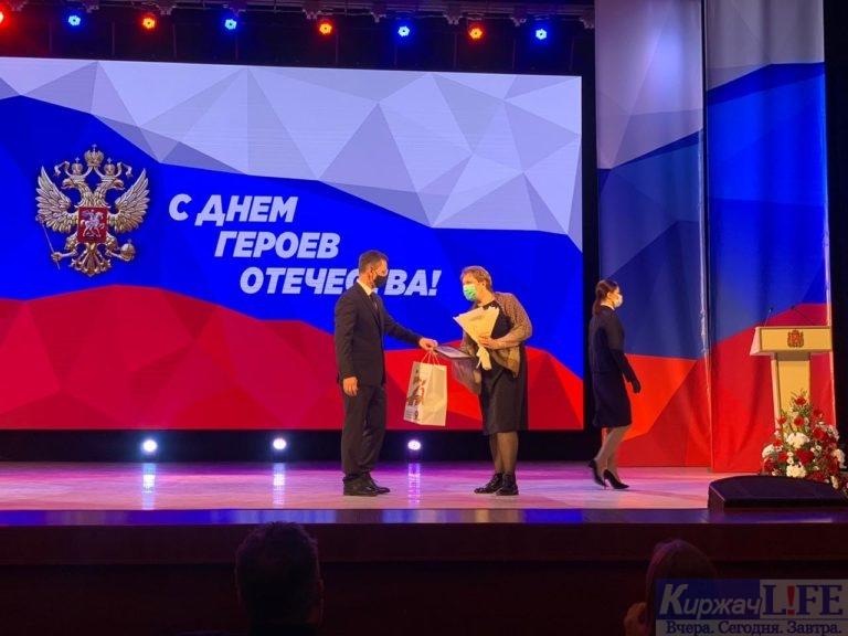 Губернатор В. Сипягин отметил жителей Киржачского района