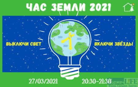 Киржачане могут присоединиться к экологической акции «Час Земли»