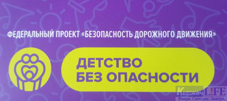 Во Владимирской области стартует проект  «Детство без опасности»
